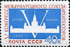 International Union of Architects - Image: 1958 CPA 2173