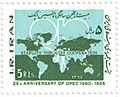 "1985 ""25th Anniversary of Opec"" stamp of Iran (1).jpg"