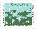 "1985 ""25th Anniversary of Opec"" stamp of Iran (1).jpg"