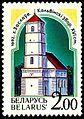 1992. Stamp of Belarus 0013.jpg