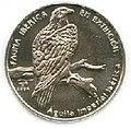 1 песо. Куба. 2004. Иберийская фауна - Испанский могильник.jpg