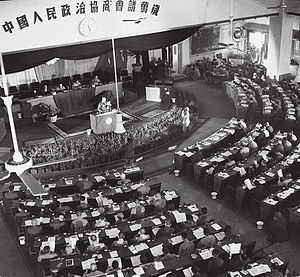 Chinese People's Political Consultative Conference - The first conference of the Chinese People's Political Consultative Conference in 1949