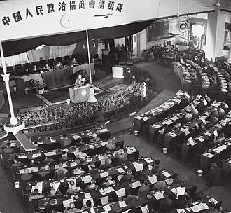 Chinese People's Political Consultative Conference - The first Plenum of the Chinese People's Political Consultative Conference in 1949