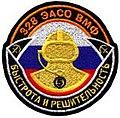 328-й экспедиционный аварийно-спасательный отряд (шеврон).jpg