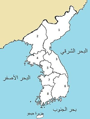 8 provinces of Joseon-ar.jpg