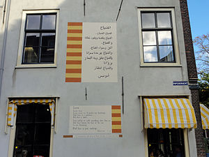 Adunis - Dayâ as wall poem in Leiden
