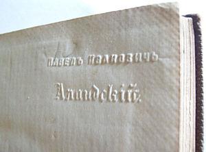 Pavel Alandsky - Imprinted lettering in Adlansky book (pre-1918)