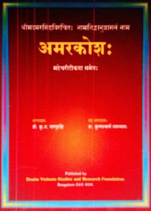Amara Sinha - Cover of a modern copy of Amara kosha