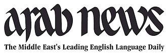 Arab News - Arab News logo from 20 April 1975 till 3 April 2018