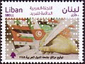 Arab Permanent Postal Commission.jpg