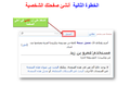 Arabic wikipedia tutorial create user page (3).png