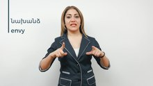 Պատկեր:Armenian Sign Language (ArSL) - նախանձ - envy.webm