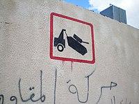 Bethlehem wall graffiti - Banksy - tank tow-away zone.jpeg
