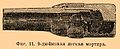 Brockhaus and Efron Encyclopedic Dictionary b43 206-2.jpg
