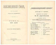 ефрон словарь
