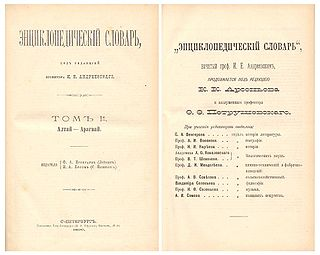 comprehensive multi-volume encyclopedia in Russian