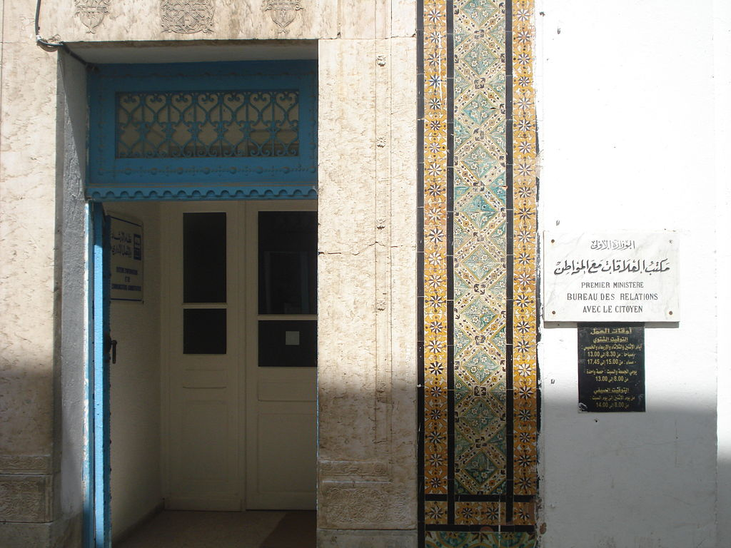 Fichier:bureau relations citoyens tunisie.jpg u2014 wikipédia