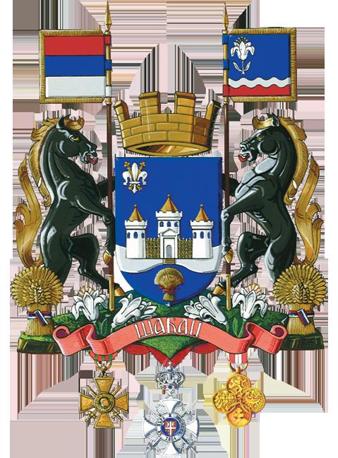 Грб Шабца