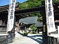 Choan-ji(Tsuru) 02.jpg