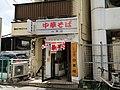 Chuka-soba-Paikarou-Chikusa-Nagoya.jpg