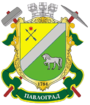 Coat of arms of Pavlohrad.png