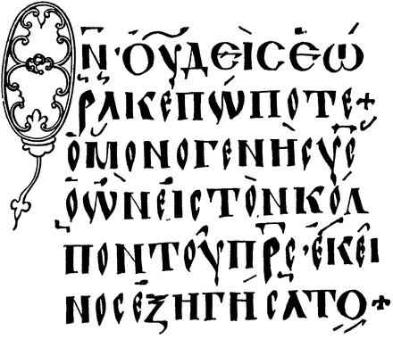 A Byzantine lectionary, Codex Harleianus (l ), 995 AD, text of John 1:18. Codex Harcleianus.PNG