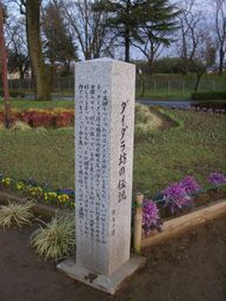 Mito, Ibaraki - Image: Daidarabou