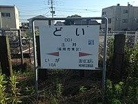Doi Station Sign (JR).jpg