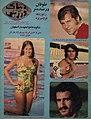 Donyaye Varzesh Magazine cover, Issue 201, 3 August 1974.jpg