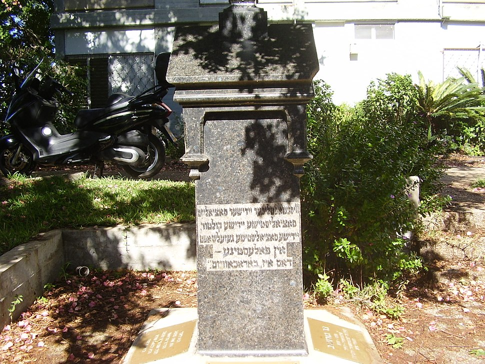 Dov Ber Borochov Tomb, Ramat Ef'al, Israel