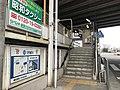 Entrance of Heisei Station.jpg