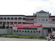 Entrance of Kaohsiung City Fu Cheng Senior High School.JPG