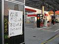 Extraordinary closed petrol station at Tokyo 20110316.jpg