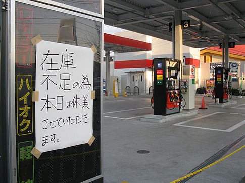 A closed petrol station in Tokyo on March 16. Image: LERK.