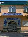 Fadhl Ibn Shazan Hawza - Door - tile - Nishapur 05.JPG