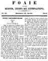 Foaie pentru minte, inima si literatura, Nr. 15, Anul 1841.pdf