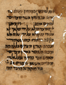 Fragment of the Cairo Genizah - The Passover Haggadah, page 1 of 4.png