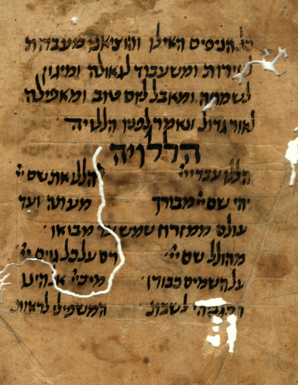 Fragment of the Cairo Genizah - The Passover Haggadah, page 3 of 4