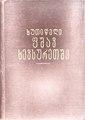 G. Tedoradze, Five year in Pshav- Khevsureti, 1930.pdf