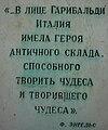 Garibaldi Taganrog Plaque 1.jpg