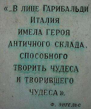Garibaldi Monument in Taganrog - Image: Garibaldi Taganrog Plaque 1