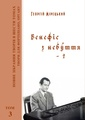 Georg Miretsky TOM-3 'Works for f-no, organ'.pdf
