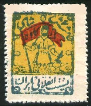 Persian Socialist Soviet Republic - Stamp of Iranian Soviet Socialist Republic, 1920, showing the legendary rebel Kaveh the blacksmith - one hand holding a hammer, and the other anachronistically waving the Republic's Red Flag.