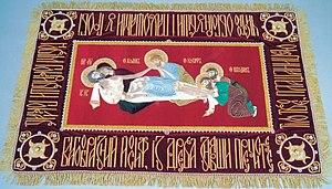 Epitaphios (liturgical) - Epitaphios (Plashchanitsa) with borders lying flat.