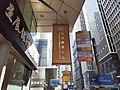 HK 中環 Central 德輔道中 Des Voeux Road Central Emperor Commercial Centre Saturday Morning December 2019 SS2 10.jpg