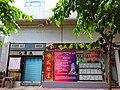 HK 屯門 Tuen Mun 盈豐園商場 Goodrich Garden Shopping Arcade sidewalk shop property agent July 2016 DSC.jpg