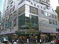 HK Aberdeen Sai On Street Port Centre base2.JPG