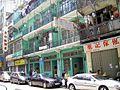 HK GreenHouse MalloryStreet.JPG