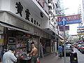 HK Jordan 吳松街 Woosung Street 寶靈商業中心 Bowring Commercial Centre entrance.jpg