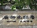 HK Kennedy Town 李寶龍路 Li Po Lung Path 魯班先師廟 Lo Pan Temple sign.JPG